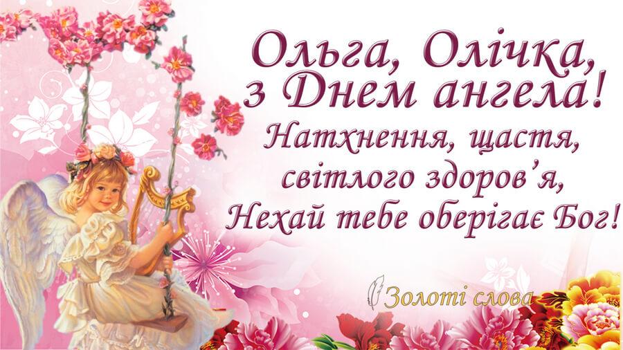 24 липня — день ангела святкує Ольга. Бажаємо щасливої долі і даруємо ці  найкращі привітання. | Все буде Україна